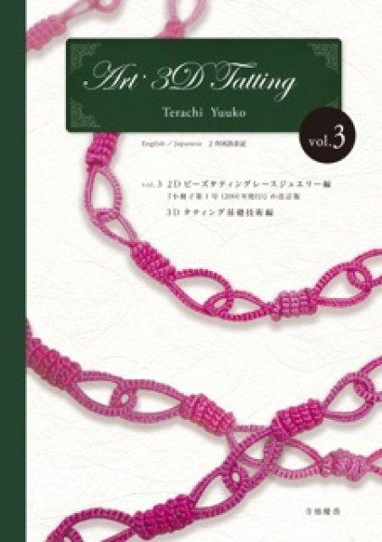 画像1: 寺地優香 Vol.3 (2D ビーズタティングレースジュエリー編 3Dタティング基礎技術編) (1)