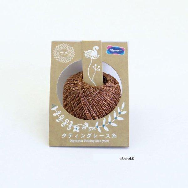 画像1: タティングレース糸<ラメ>40m 全11色 (1)