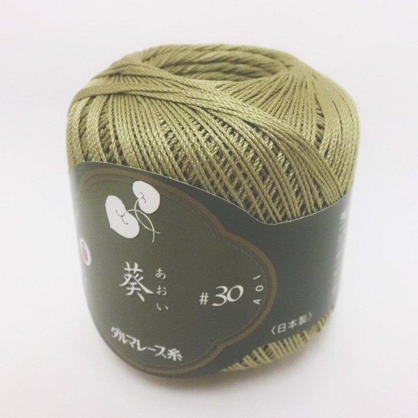 画像1: ダルマレース糸 #30 葵 【6】 (1)