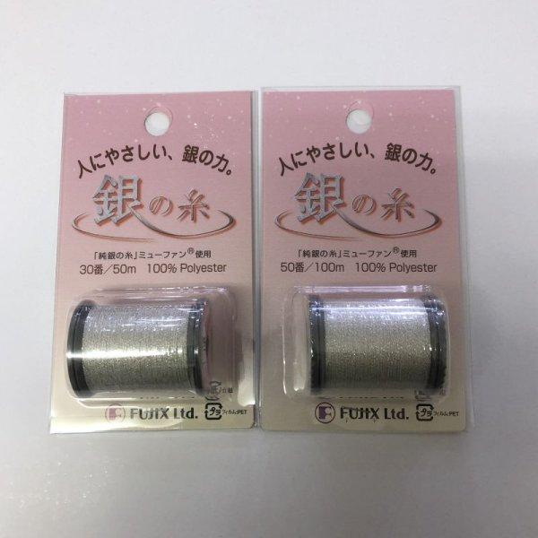 画像1: 銀の糸(30番 50番) (1)
