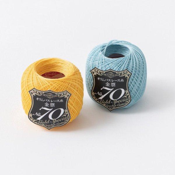 画像1: オリムパス 金票70番レース糸 (1)
